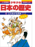 【期間限定価格】学習まんが 少年少女日本の歴史9 立ちあがる民衆 ―室町時代後期―(学習まんが)