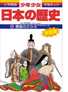 【期間限定価格】学習まんが 少年少女日本の歴史5 貴族のさかえ  ―平安時代中期・後期―(学習まんが)