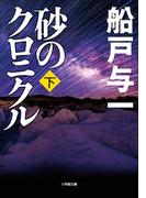 【期間限定価格】砂のクロニクル 下