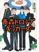 【期間限定価格】青森ドロップキッカーズ