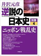 【期間限定価格】逆説の日本史 別巻4 ニッポン戦乱史