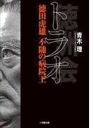 【期間限定価格】トラオ 徳田虎雄 不随の病院王