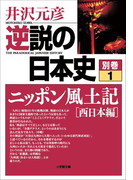 【期間限定価格】逆説の日本史 別巻1 ニッポン風土記[西日本編]