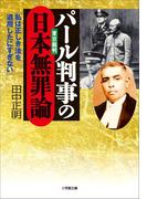 【期間限定価格】パール判事の日本無罪論