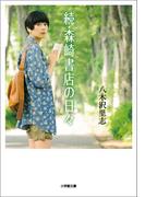 【期間限定価格】続・森崎書店の日々
