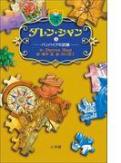 【期間限定価格】ダレン・シャン5 バンパイアの試練(小学館ファンタジー文庫)