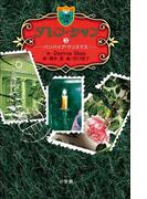 【期間限定価格】ダレン・シャン3 バンパイア・クリスマス(小学館ファンタジー文庫)