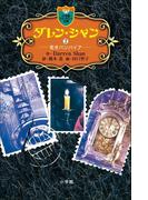 【期間限定価格】ダレン・シャン2 若きバンパイア(小学館ファンタジー文庫)