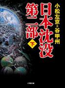 【期間限定価格】日本沈没 第二部(下)