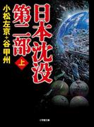 【期間限定価格】日本沈没 第二部(上)