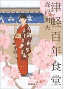 【期間限定価格】津軽百年食堂