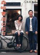 【期間限定価格】森崎書店の日々