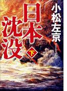 【期間限定価格】日本沈没(下)