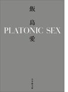 【期間限定価格】PLATONIC SEX