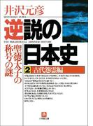 【期間限定価格】逆説の日本史2 古代怨霊編/聖徳太子の称号の謎