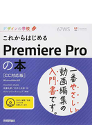 これからはじめるPremiere Proの本 CC対応版
