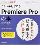 これからはじめるPremiere Proの本 CC対応版 (デザインの学校)