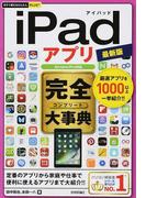 iPadアプリ完全大事典 厳選アプリを1000以上一挙紹介!! 最新版 (今すぐ使えるかんたんPLUS+)