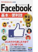 Facebook基本&便利技 改訂3版 (今すぐ使えるかんたんmini)