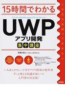 15時間でわかるUWPアプリ開発集中講座