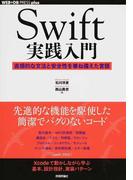 Swift実践入門 直感的な文法と安全性を兼ね備えた言語 (WEB+DB PRESS plusシリーズ)