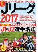 Jリーグ 全40クラブの最新ニュース満載! 2017
