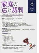 家庭の法と裁判 8(2017JAN) 子どもの福祉へのアプローチ