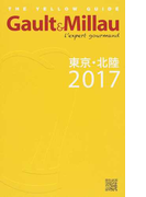 Gault & Millau L'expert gourmand THE YELLOW GUIDE 東京・北陸2017