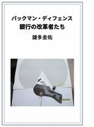 【全1-2セット】パックマン・ディフェンス