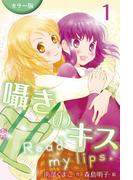 【全1-10セット】[カラー版]囁きのキス~Read my lips.(コミックノベル「yomuco」)