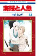 海賊と人魚(6.5)【電子版限定】(花とゆめコミックス)