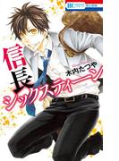 信長シックスティーン(1)(花とゆめコミックス)