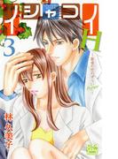 イシャコイH -医者の恋わずらい hyper-(3)(白泉社レディース・コミックス)