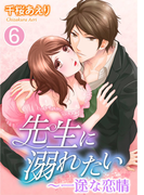 先生に溺れたい~一途な恋情(6)(いけない愛恋)