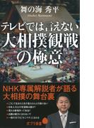 テレビでは言えない大相撲観戦の極意(ポプラ新書)