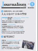 Journalism no.320(2017.1) 特集大丈夫なの?日本の警察