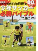 少年サッカー必勝バイブル スタメンを勝ちとる!試合に勝てる! 最新版