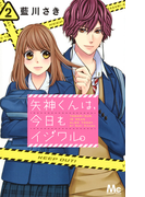 矢神くんは、今日もイジワル。 2 (マーガレットコミックス)(マーガレットコミックス)