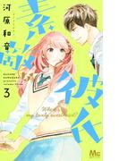 素敵な彼氏 3 (マーガレットコミックス)(マーガレットコミックス)