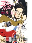 マリーマリーマリー 5 (マーガレットコミックス)(マーガレットコミックス)