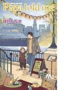 Papa told me Cocohana ver. 5 いつも旅行中 (マーガレットコミックス)(マーガレットコミックス)