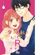 ダメな私に恋してくださいR 1 (マーガレットコミックス)(マーガレットコミックス)