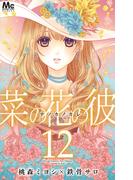 菜の花の彼 12 (マーガレットコミックス)