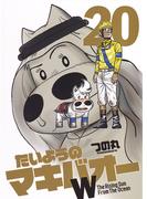 たいようのマキバオーW 20 (週刊プレイボーイ・コミックス)