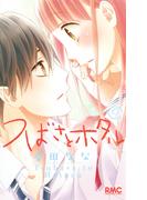 つばさとホタル 9 (りぼんマスコットコミックス)(りぼんマスコットコミックス)