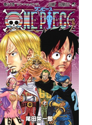 ONE PIECE 巻84 ルフィvs.サンジ (ジャンプコミックス)