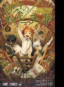 約束のネバーランド 2 コントロール (ジャンプコミックス)