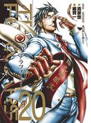 テラフォーマーズ 20 20th MISSION我の無い生物たち (ヤングジャンプコミックス)(ヤングジャンプコミックス)