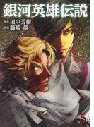 銀河英雄伝説 5 (ヤングジャンプコミックス)(ヤングジャンプコミックス)