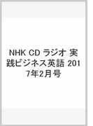 NHK CD ラジオ 実践ビジネス英語 2017年2月号